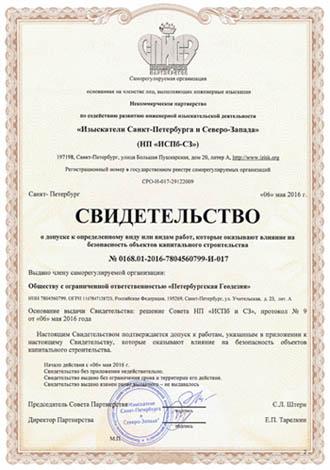 СРО Петербургская Геодезия
